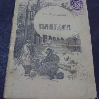 Книга взбрело в башку правда, Успенский 1890 год