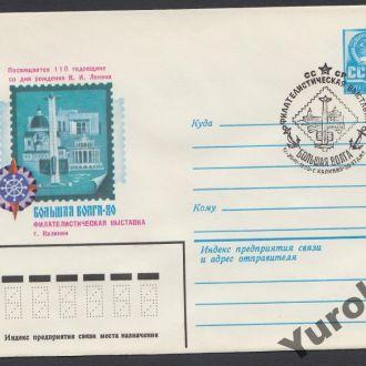 СССР 1980 ФИЛВЫСТАВКА БОЛЬШАЯ ВОЛГА КОНВЕРТ СГ