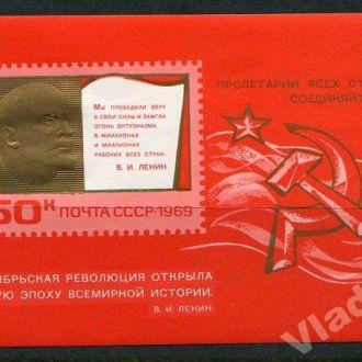 СССР 1969 Блок № 61 Ленин