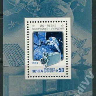 СССР 1984 Блок № 179 Космос **