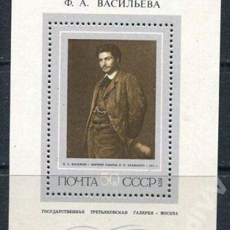 СССР 1975 Блок №110 Васильев