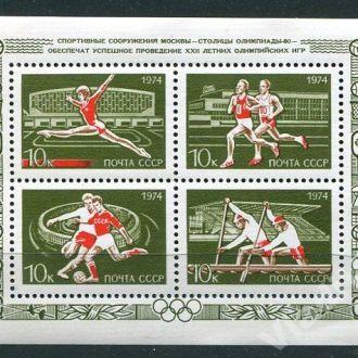 СССР 1974 Блок № 103 **