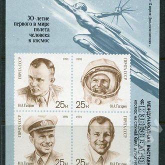 СССР 1991 Блок № 222 К звездам