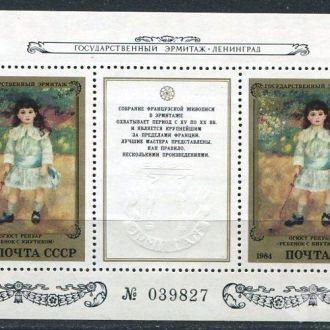 СССР 1984 Блок № 180 Эрмитаж **