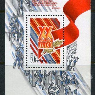 СССР 1987 Блок № 193 Сьезд Комс.