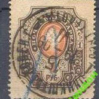 Россия 1904 стандарт №80 1 руб гаш с