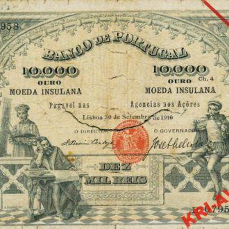 Азорские острова 10000 рейсов 1910 год. КОПИЯ