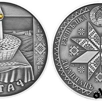Belarus / Беларусь 20 Ruble 2005 Богач Серебро OLM