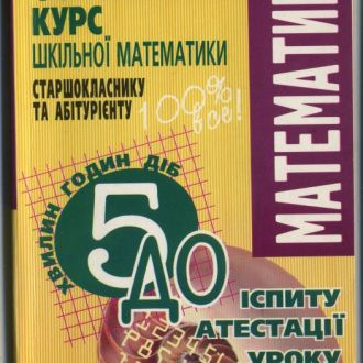 Математика Форсований курс шкільної математики