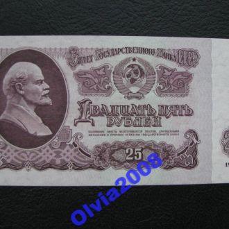 СССР 25 рублей 1961 UNC Серия замещения ЯА Rare!