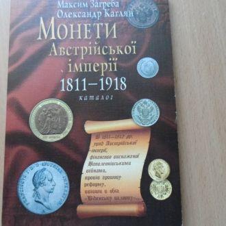 Каталог Австрийских монет 1811-1918гг