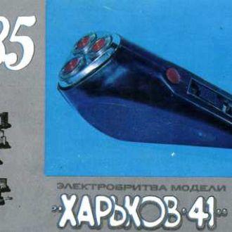1985. Харьков - 41