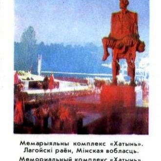 1983. Хатынь