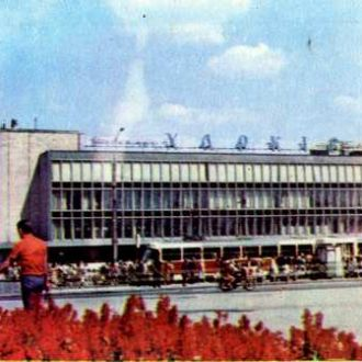 1982. Харьков