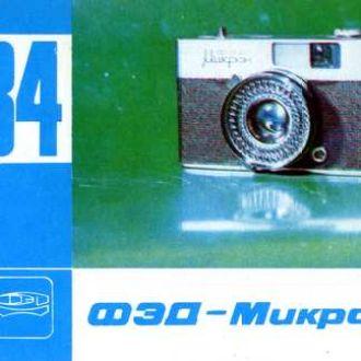 1984. ФЭД-Микрон
