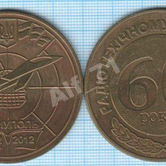 Медаль ВВС ПВО Украины. Радиотехническая бригада 60 лет Мариуполь Донецкая область ЗСУ ППО.