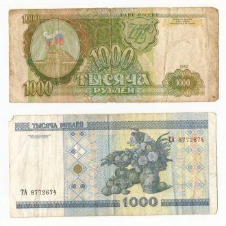 Лот 1000 рублей. 2 шт.