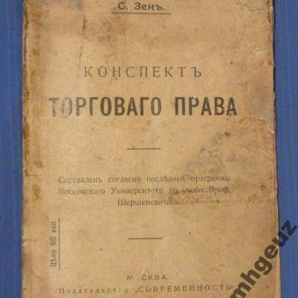 Конспект Торгового право. 1914 г. Юриспруденция