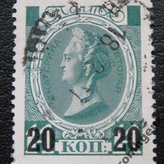 1913 г. 300 лет дому Романовых 14 копеек Надпечатк