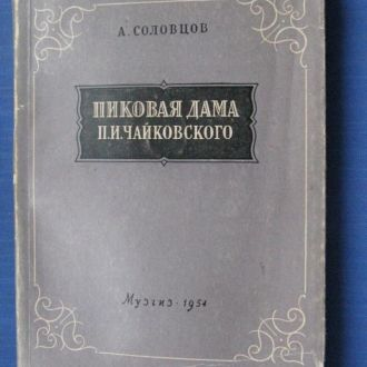 Пиковая дама П.И. Чайковского. А. Соловцов