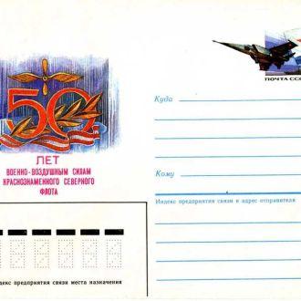 Конверт - 50 лет ВВС 1986