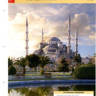 Карточка - Стамбул