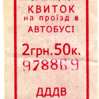 Талон 2013 г. - 2,5 гривни автобус ДДДВ
