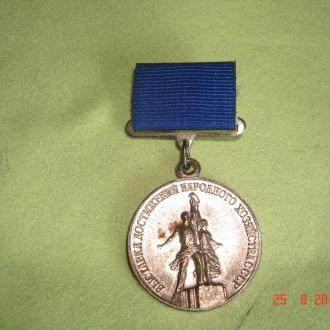 медаль ВДНХ СССР- лауреат