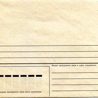 Конверт СССР без марки #1