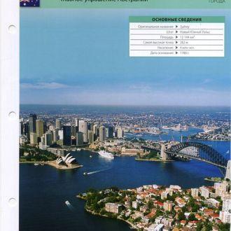 Карточка - Сидней