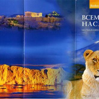 Набор открыток Всемирное наследие - 9 шт.