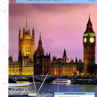 Карточка - Лондон