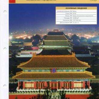Карточка - Пекин