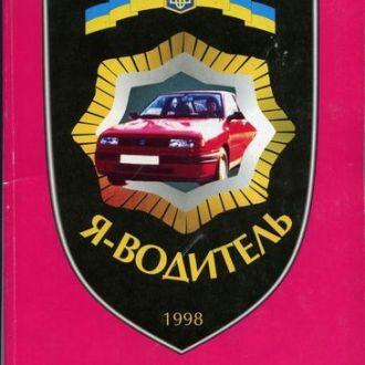 Я водитель. Билеты ГАИ 1988 Украина