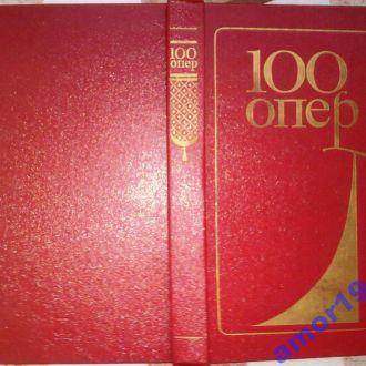 100 Опер.  История создания. Сюжет. Музыка.