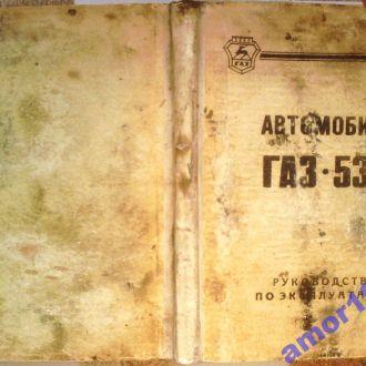Автомобиль ГАЗ-53А и его модификации. Руководство
