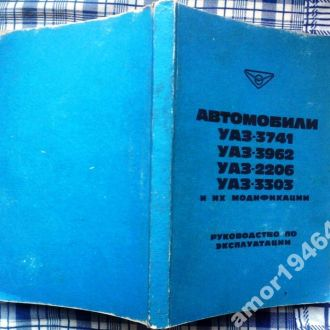 Автомобили УАЗ-3741, УАЗ-3962, УАЗ-2206, УАЗ-3303