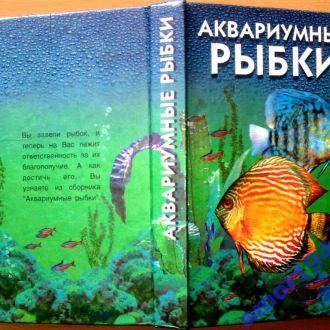 Аквариумные рыбки.  Иван Иерусалимский.