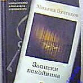 Булгаков Михаил. Записки покойника. Театральный роман С.-П. Академический проект 2002г. 477с.