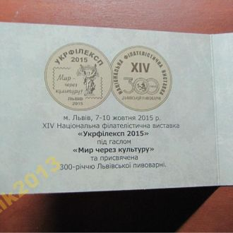 Буклет УКРФІЛЕКСП 2015