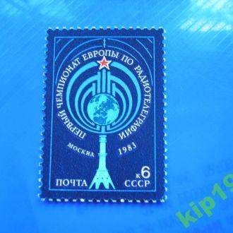 СССР. 1983. Чемпионат по радиотелеграфии. MNH.