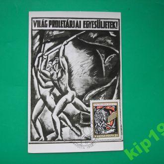 Венгрия 1968 СГ Революция