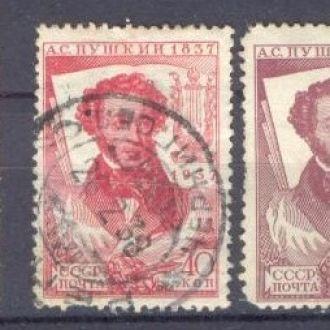 СССР 1937 Пушкин 3 марки гаш м