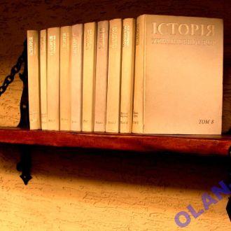 ІСТОРІЯ УКРАЇНСЬКОЇ РСР у 10 книгах.З ілюстраціями. АКАДЕМІЧНЕ  ВИДАННЯ 1977 р.