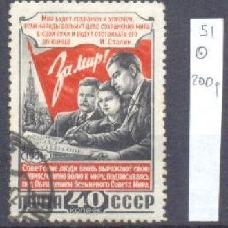 СССР 1951 3-я Конференция сторонников мира гаш м