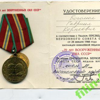 70лет вооружённым силам СССР