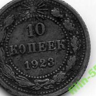 10 копеек 1923год РСФСР
