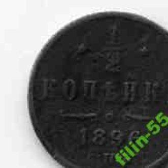 1 2копейки 1896годаРоссия Николай 2 медь спб