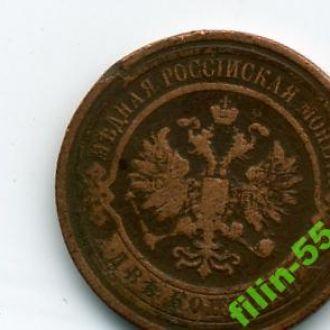 2копейки 1915год Россия