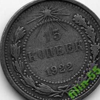 15 копеек 1922год РСФСР